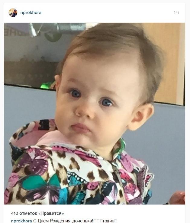 Николай Прохоркин поздравил дочь с днём рожденья
