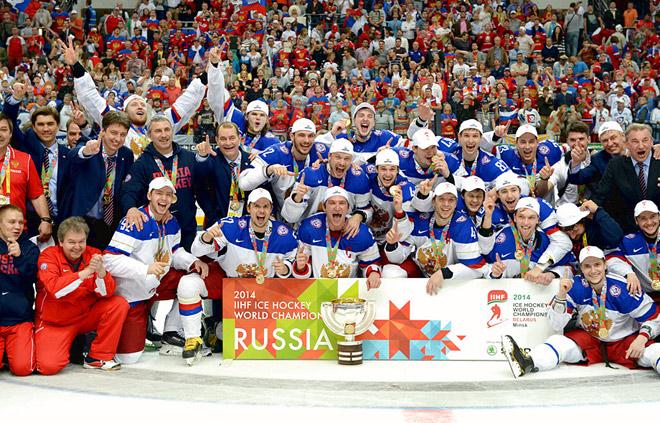 Сборная России — чемпион мира 2014 года
