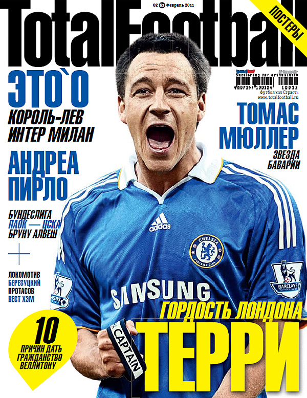 Обложка февральского номера Total Football.