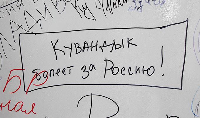 СОЧИ-2014. ДОМ БОЛЕЛЬЩИКОВ ОЛИМПИЙСКОЙ СБОРНОЙ РОССИИ. ФОТОРЕПОРТАЖ