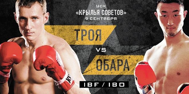 Постер к бою Трояновский - Обара