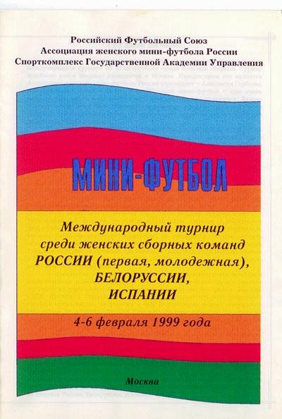 Турнир в Москве 1999