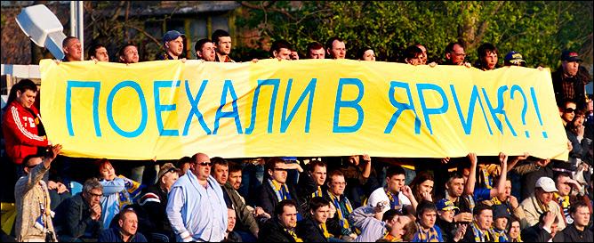 """Баннер болельщиков """"Ростова"""""""