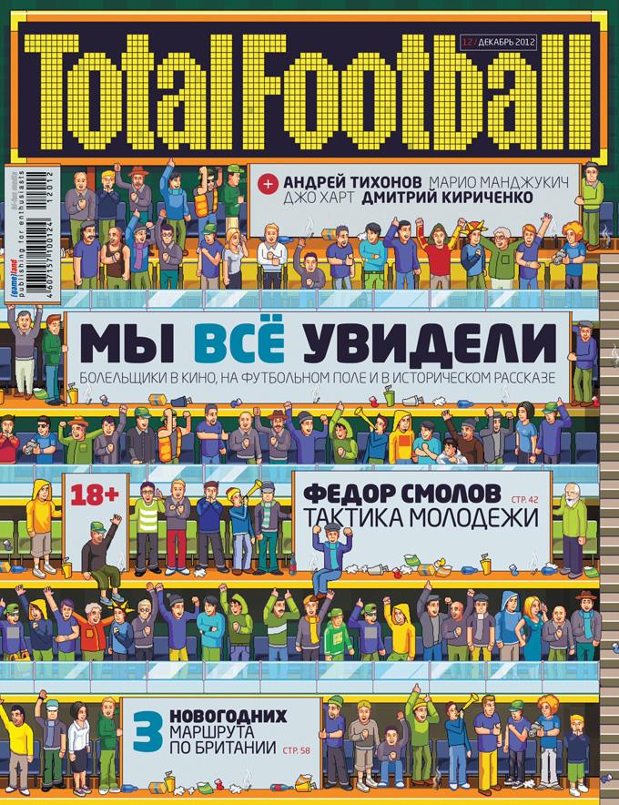 Обложка декабрьского номера Total Football