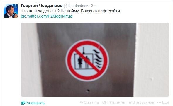 Странный сочинский лифт. Источник — twitter.com/cherdantsev