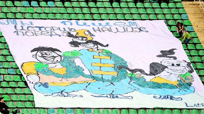"Баннер на стадионе ""Украина"" во Львове"