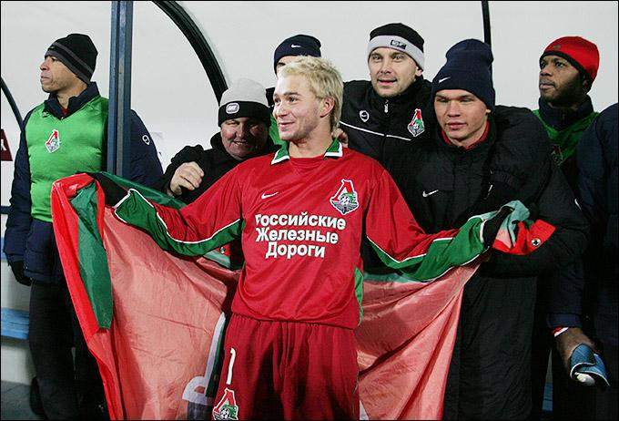 """""""Локомотив"""" — чемпион России-2004!"""