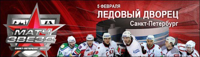 Матч всех звезд КХЛ неизбежен!