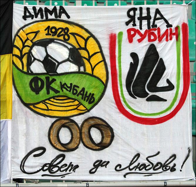 """Баннер на стадионе """"Кубань"""""""