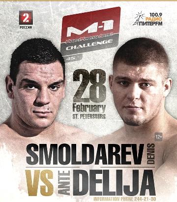 Постер к турниру М-1 Challenge 45