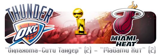 """ОКЛАХОМА-СИТИ ТАНДЕР"" (2) vs ""МАЙАМИ ХИТ"" (2)"