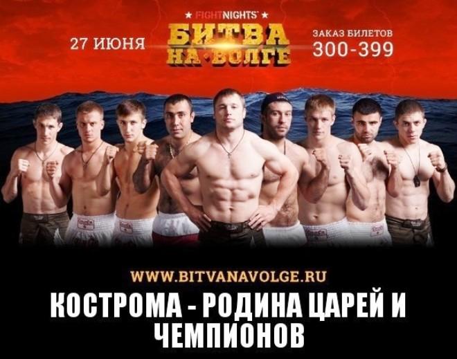 Постер к турниру «Битва на Волге»