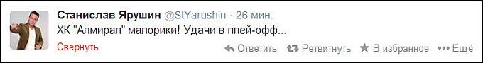 Фото из твиттера Станислава Ярушина