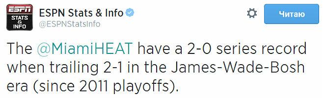«Майами» со времён образования «Большого трио» выиграл обе встречи в плей-офф, после того как уступал в серии — 1-2.