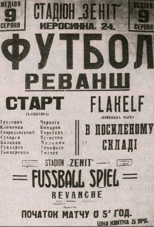 """Афиша матча """"Старт"""" — """"Флакельф"""""""