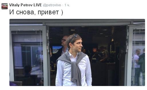 Виталий Петров в паддоке