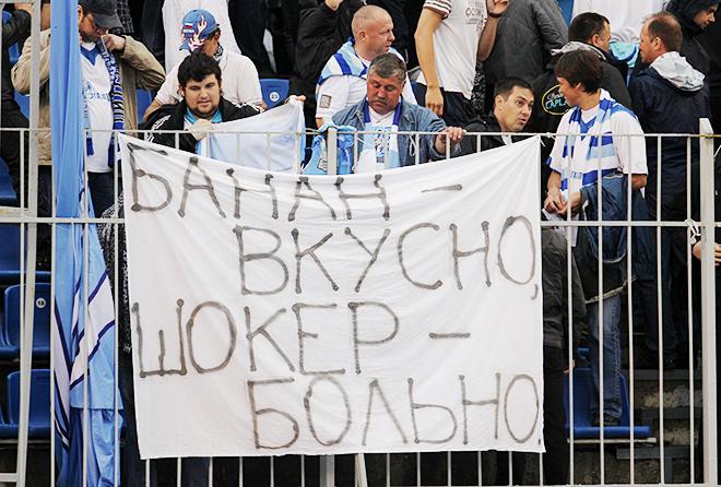 Баннер болельщиков «Зенита»