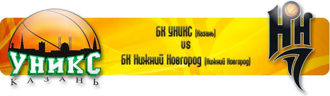 """УНИКС (Казань) – """"Нижний Новгород"""" (Нижний Новгород)"""