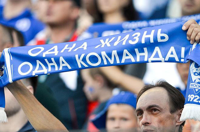 Болельщики московского «Динамо»