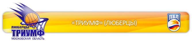 """""""Триумф"""" (Люберцы, Московская область)"""