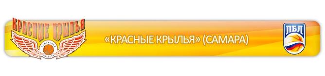 """""""Красные Крылья"""" (Самара)"""