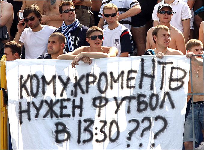 """Болельщики """"Зенита"""" негодуют…"""