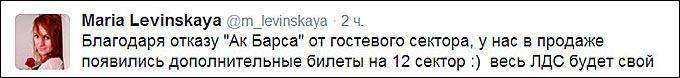 """""""Ак Барс"""" обойдётся без болельщиков"""