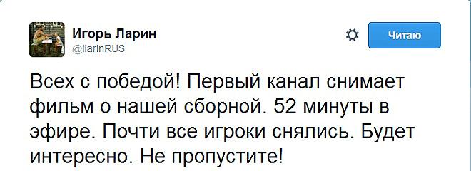 Твит Игоря Ларина