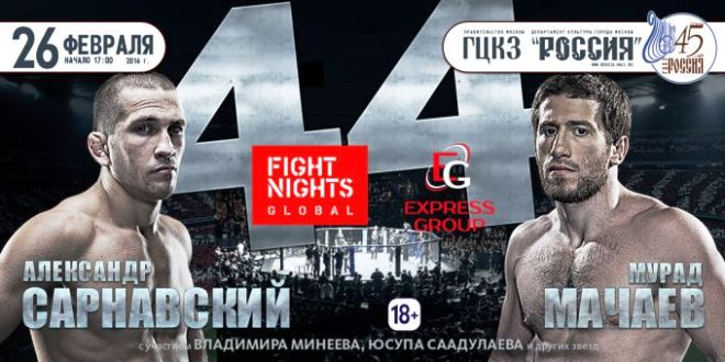 Постер к турниру Fight Nights Global 44