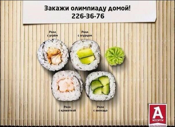 Суши по-краснодарски