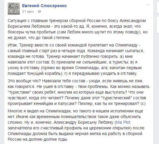 Мнение Евгения Слюсаренко
