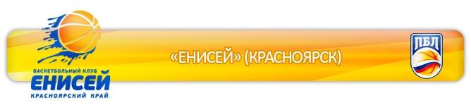 """""""Енисей"""" (Красноярск)"""
