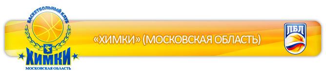 """""""Химки"""" (Московская область)"""