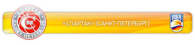 """Спартак"" (Санкт-Петербург)"