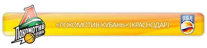 """""""Локомотив-Кубань"""" (Краснодар)"""
