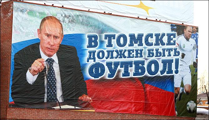Плакат в Томске