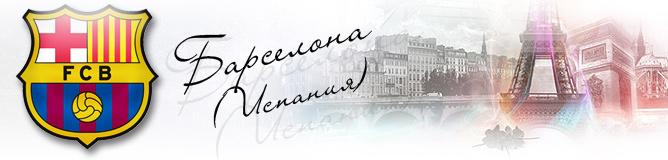 Коллаж Барселона