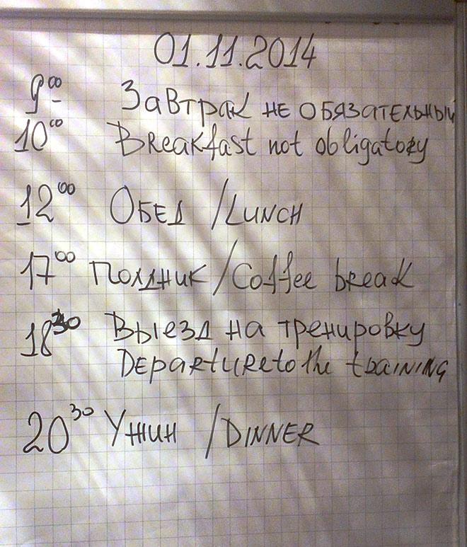 Распорядок «Спартака» на 1 ноября