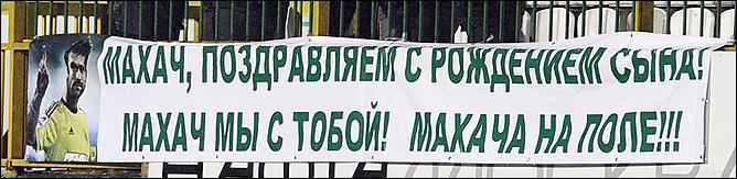 """Баннер болельщиков """"Анжи"""""""