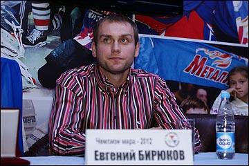 Евгений Малкин и Евгений Бирюков представили болельщикам Кубок мира