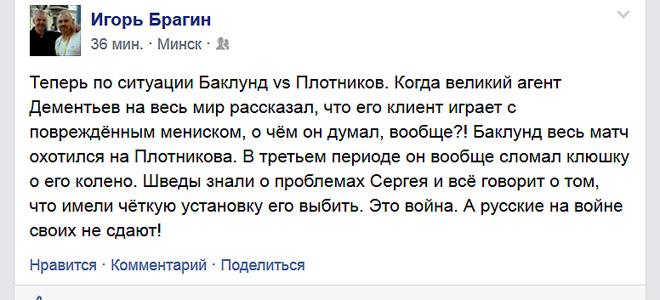 Пост Игоря Брагина