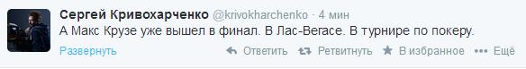 Источник — @krivokharchenko