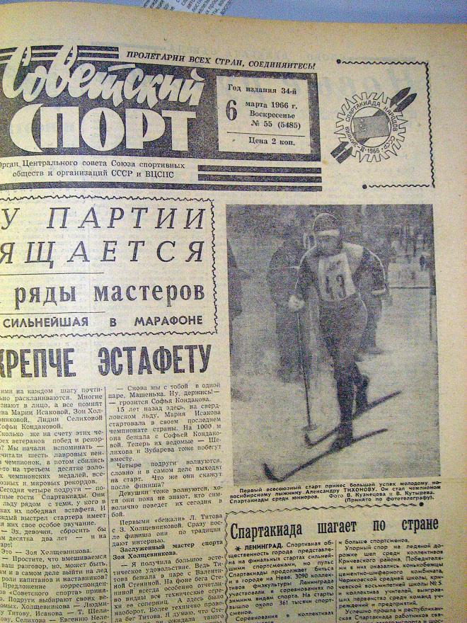Тихонов-лыжник в «Советском спорте»