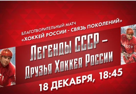 «Хоккей России – связь поколений»
