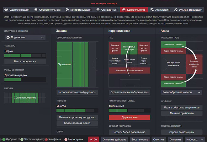 Football manager 2016 руководство