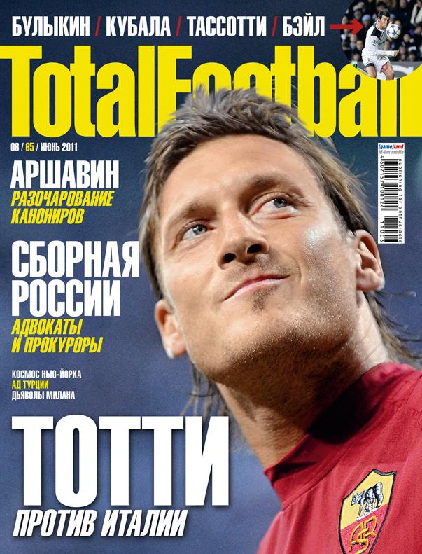 Обложка июньского номера журнала Total Football