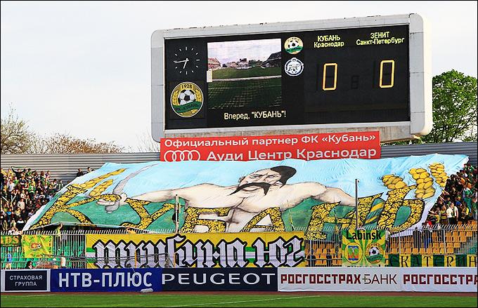 """Баннер болельщиков """"Кубани"""""""