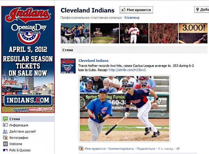 """Официальная страница """"Cleveland Indians"""" в Facebook"""