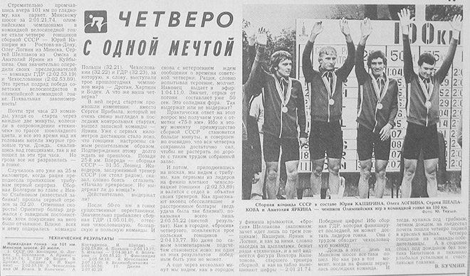 Фото из газеты «Советский Спорт» №166 за 1980 год