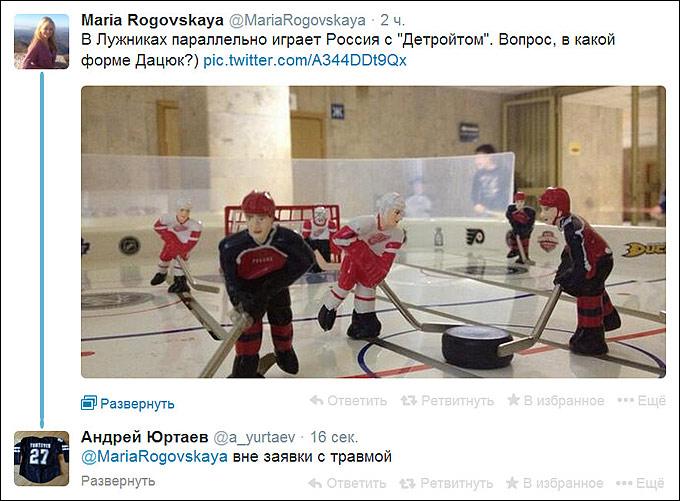 Фото из твиттера Марии Роговской
